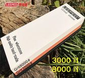 3000/8000目磨刀石 砥石 雙面油石 木工磨石家用 可選加硬 拋光 衣櫥秘密