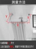 浴簾桿 浴簾套裝免打孔U形淋浴房弧形浴簾桿衛生間浴室U型隔斷簾布防水布  ATF 蘑菇街小屋