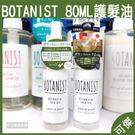 沐浴系列 BOTANIST 護髮油 80ml 免沖洗 黑蓋/白蓋 兩款可選 日本樂天熱銷第一!