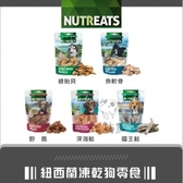 NUTREATS〔紐西蘭凍乾狗零食,5種口味,50g,紐西蘭製〕