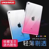 新款蘋果iPad mini4保護套iPadmini2硅膠殼mini1套迷你3平板電腦推薦(滿1000元折150元)