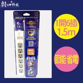朝日科技 PTP-316-5 3P高溫斷電1開6插延長線 1入