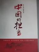 【書寶二手書T8/軍事_WDF】中國的擔當_辛子