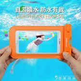 手機防水袋漂流袋潛水套觸屏游泳溫泉水下拍照防水蘋果華為 薔薇時尚