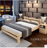 1.8米雙人床全實木臥室儲物婚床鬆木簡約現代1.5米成人大床原木色WY 鉅惠兩天【限時八五折】