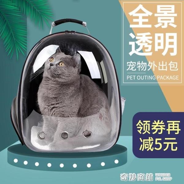 貓包太空艙外出便攜背包寵物包貓咪外出包雙肩手提斜跨包遛貓出行【全館免運】