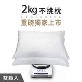 【寶麒麗泰】不挑枕 重磅2公斤羽絨枕 高枕側睡 贈加大枕套 (2入)