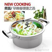 304不銹鋼湯鍋加厚復底不黏鍋電磁爐通用煲湯鍋燉鍋煮鍋WD 溫暖享家