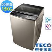 TECO東元  15公斤DD變頻直驅洗衣機  W1588XS