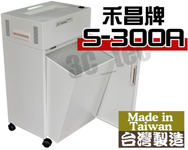禾昌 GENIUS S-300A B4長條狀 台灣製造鐵製碎紙機 可碎11張 300mm 2mm