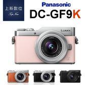 註冊送原電~107/12/31止 限量32G全配組《台南-上新》Panasonic GF9 GF9K +12-32mm單鏡組 GF8 後續款 微單眼
