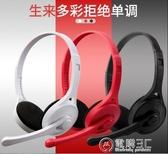 K550臺式電腦耳機頭戴式筆記本耳麥重低音帶麥克風 雙十一全館免運