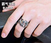 正韓個性霸氣龍戒潮流男士龍紋戒指時尚復古戒子潮男飾品