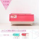 【dayneeds】【免運費】大口式繽紛雙色[1入] 浪漫粉_大型收納箱/衣物收納箱/置物箱/整理箱