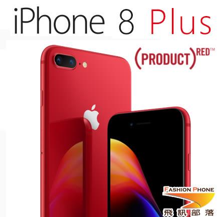 【256GB】紅色 Apple iphone 8 plus 256G 5.5吋 智慧型手機 - 贈玻璃貼+空壓殼 24期0利率!!