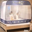 母親節 免安裝蒙古包蚊帳家用防摔兒童1.5米1.8m床可折疊無需支架新款1.2