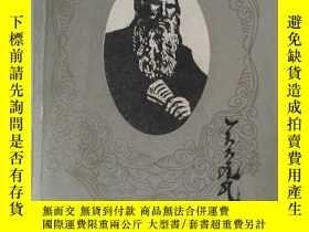 二手書博民逛書店復活罕見下 蒙文133101 內蒙古人民出版社 出版1987