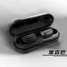【94號鋪】TS1B膠囊重低音真無線耳機 (2色)