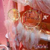 風鈴 夢幻捕夢網可愛少女心房間掛飾吊飾羽毛風鈴 BF5929【花貓女王】