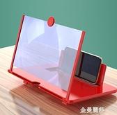 遙控12寸手機放大器屏幕高清3D大鏡大屏超清藍光投影盒子網課收納 極簡雜貨