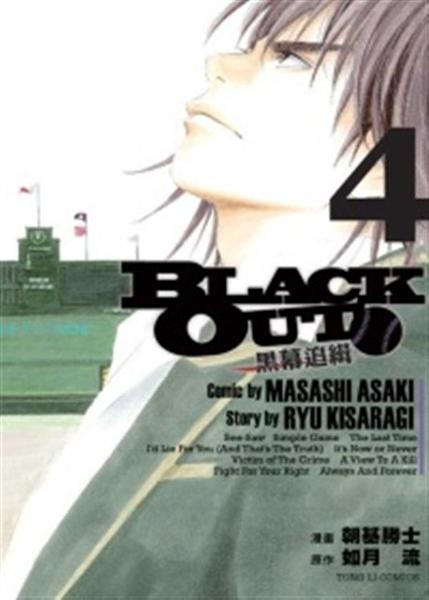 (二手書)BLACK OUT 黑幕追緝(4)