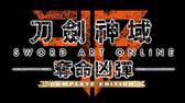 【預購】PS4刀劍神域 奪命凶彈 完全中文版2019.1.17上市