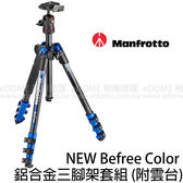 MANFROTTO 曼富圖 New Befree Color 藍色 附雲台+腳架套 (24期0利率 免運 公司貨) 可反折 MKBFRA4BL-BH