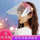 遮陽帽全臉塑料防曬面罩遮雨帽騎防雨防風帽男女騎車透明面罩擋雨 快速出貨