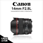 ★請先詢問庫存★Canon EF 14mm F2.8 L II USM 二代鏡 廣角定焦鏡 公司貨★24期+免運費★薪創