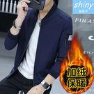 【Y165】shiny藍格子-冷冬陪伴.秋冬裝加絨修身棒球服長袖外套