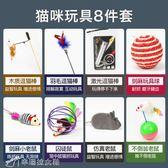貓玩具套裝激光逗貓棒逗貓筆逗貓桿寵物貓咪磨爪老鼠不倒翁玩具球 辛瑞拉