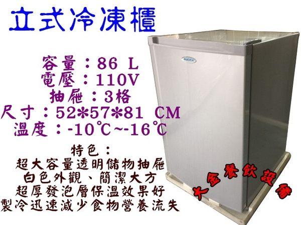 單門冷凍直立式冰櫃/86L冷凍櫃/立式冷凍櫃/直立冷凍櫃/立式冷凍櫃/冷凍小冰櫃/大金餐飲設備