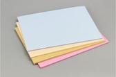 幼兒園學校辦公用品影印紙A4純色彩色