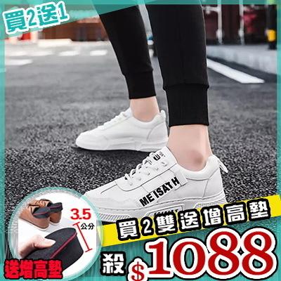 任選2+1雙1088運動鞋韓版百搭學院風休閒字母圖案運動鞋【08B-S0473】