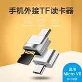 King*Shop~迷你Micro USB安卓V8口手機TF內存卡讀卡器OTG外置SD內存擴拓展器  速度: USB2.0