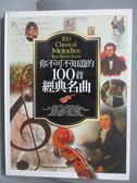 【書寶二手書T1/音樂_QIG】你不可不知道的100部經典名曲_許麗雯暨音樂企畫小組