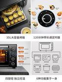 小型烤箱電烤箱家用烘焙小型烤箱多功能全自動蛋糕35L升大容量電烤箱家 潮流衣舍