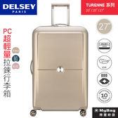DELSEY 行李箱 TURENNE 27吋 PC輕量拉鍊旅行箱 001621821 得意時袋 任選