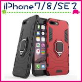 Apple iPhone7/8 Plus SE2020 軍事黑豹系列保護殼 磁力支架 隱型指環手機殼 二合一手機套 全包款保護套