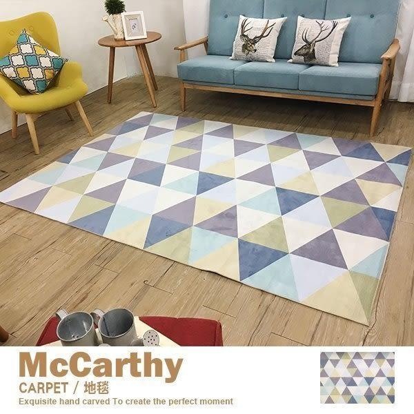 地毯 地墊 北歐 現代簡約 客廳 卧室 品歐家具【D1】