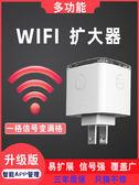 信號增強器 路由WiFi信號擴大器家用穿牆無縫漫遊橋接網卡中繼WiFi接收器