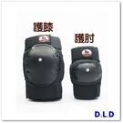 D.L.D 多輪多 專業直排輪 溜冰鞋護具--護肘--黑 S