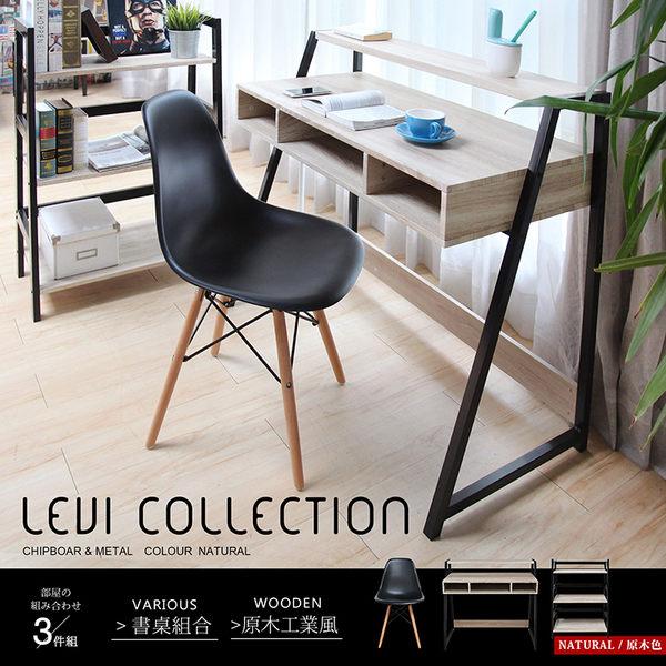 書櫃組 李維工業風個性鐵架書房組/書桌椅組-3件式 / H&D 東稻家居