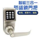 D6300智能感應密碼鎖【IC版防盜鎖舌】三合一密碼智慧電子鎖