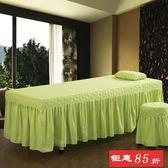 純色簡約美容床罩單件床裙SPA按摩推拿床理療單床罩帶洞保護套【元氣少女】