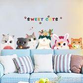 客廳沙發牆面創意臥室房間床頭裝飾溫馨牆紙自粘貼畫萌貓咪牆貼紙 生活樂事館