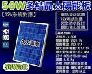 ✚久大電池❚ 太陽能 12V 50W 多...