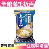 日本 天野實業 豆腐味增湯 10.5g x10包 團購美食 宵夜【小福部屋】