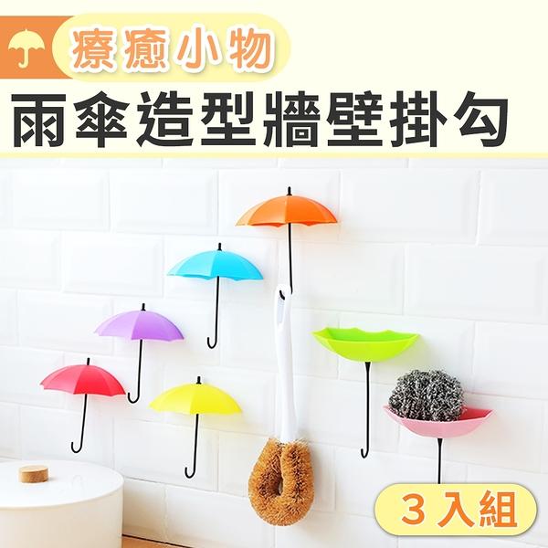 免釘 無痕 牆壁掛鈎 黏膠 壁勾 雨傘造型牆壁掛勾(3入組) NC17080276 ㊝加購網