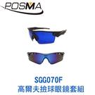 POSMA 高爾夫撿球眼鏡套組 SGG070F